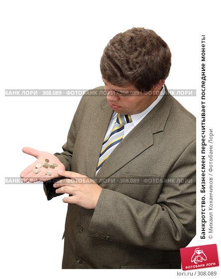 Банкротство. Бизнесмен пересчитывает последние монеты, фото № 308089, снято 1 июня 2008 г. (c) Михаил Коханчиков / Фотобанк Лори