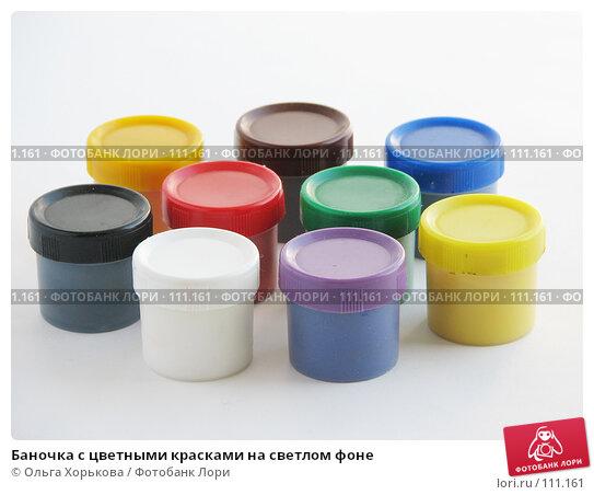 Баночка с цветными красками на светлом фоне, фото № 111161, снято 23 мая 2007 г. (c) Ольга Хорькова / Фотобанк Лори