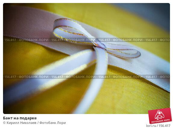 Бант на подарке, фото № 156417, снято 14 сентября 2007 г. (c) Кирилл Николаев / Фотобанк Лори
