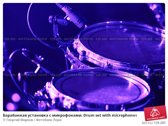 Барабанная установка с микрофонами. Drum set with microphones, фото № 129205, снято 17 марта 2007 г. (c) Георгий Марков / Фотобанк Лори