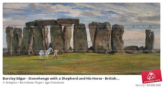 Barclay Edgar - Stonehenge with a Shepherd and His Horse - British... Стоковое фото, фотограф Artepics / age Fotostock / Фотобанк Лори