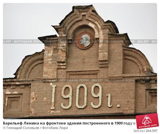 Барельеф Ленина на фронтоне здания построенного в 1909 году в городе Чите, фото № 264597, снято 25 апреля 2008 г. (c) Геннадий Соловьев / Фотобанк Лори