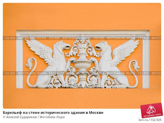 Барельеф на стене исторического здания в Москве, фото № 132925, снято 25 сентября 2007 г. (c) Алексей Судариков / Фотобанк Лори