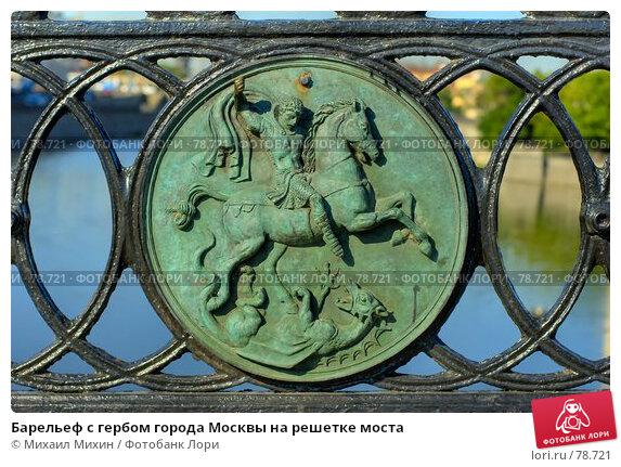 Барельеф с гербом города Москвы на решетке моста, фото № 78721, снято 24 апреля 2017 г. (c) Михаил Михин / Фотобанк Лори