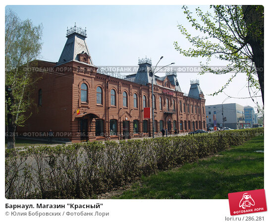 """Купить «Барнаул. Магазин """"Красный""""», фото № 286281, снято 9 мая 2008 г. (c) Юлия Бобровских / Фотобанк Лори"""