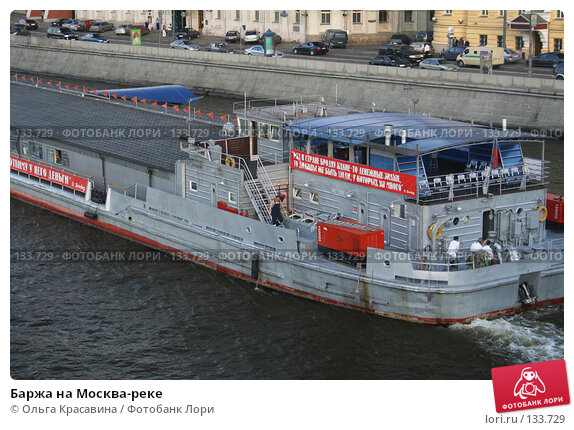 Купить «Баржа на Москва-реке», фото № 133729, снято 26 мая 2006 г. (c) Ольга Красавина / Фотобанк Лори