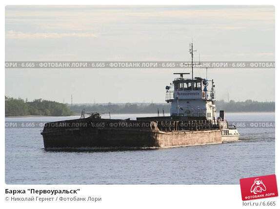 """Баржа """"Первоуральск"""", фото № 6665, снято 6 июля 2006 г. (c) Николай Гернет / Фотобанк Лори"""