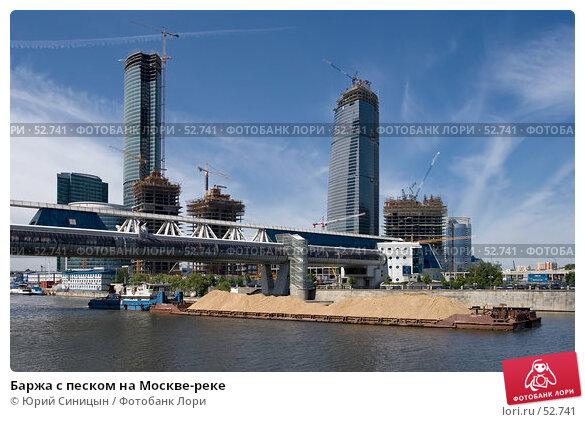 Баржа с песком на Москве-реке, фото № 52741, снято 11 июня 2007 г. (c) Юрий Синицын / Фотобанк Лори