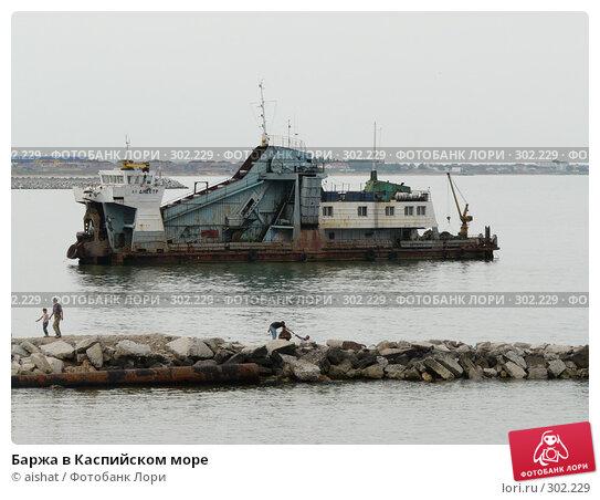 Купить «Баржа в Каспийском море», фото № 302229, снято 20 мая 2008 г. (c) aishat / Фотобанк Лори