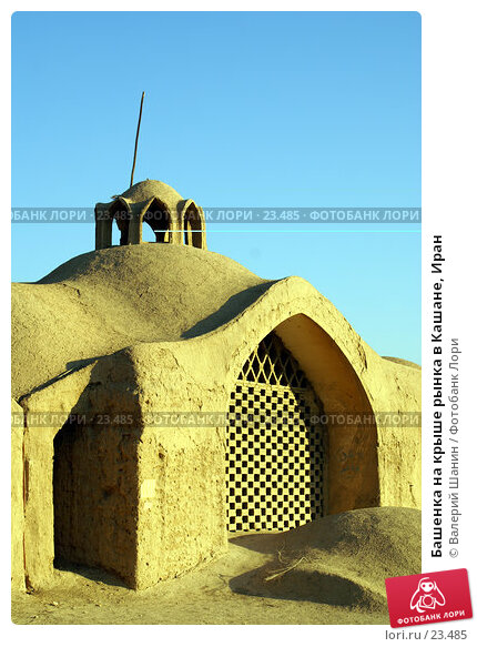 Башенка на крыше рынка в Кашане, Иран, фото № 23485, снято 23 ноября 2006 г. (c) Валерий Шанин / Фотобанк Лори