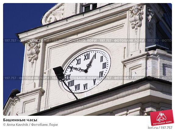 Башенные часы, фото № 197757, снято 6 февраля 2008 г. (c) Anna Kavchik / Фотобанк Лори