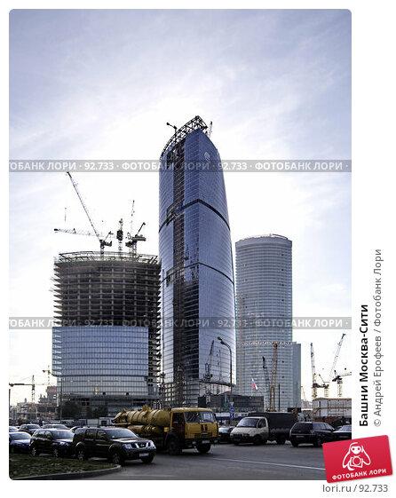 Купить «Башни Москва-Сити», фото № 92733, снято 4 октября 2007 г. (c) Андрей Ерофеев / Фотобанк Лори