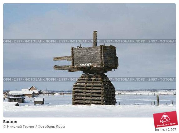 Башня, фото № 2997, снято 28 марта 2006 г. (c) Николай Гернет / Фотобанк Лори