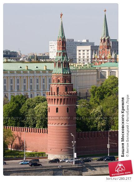 Башня Московского Кремля, фото № 280217, снято 8 мая 2008 г. (c) Антон Белицкий / Фотобанк Лори