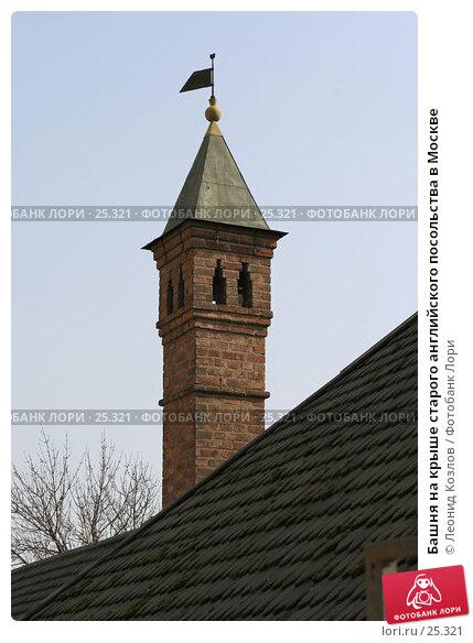 Купить «Башня на крыше старого английского посольства в Москве», фото № 25321, снято 23 марта 2018 г. (c) Леонид Козлов / Фотобанк Лори