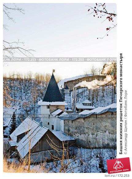 Башня нижних решеток Печерского монастыря, эксклюзивное фото № 172253, снято 4 января 2008 г. (c) Александр Щепин / Фотобанк Лори