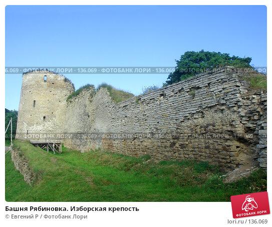 Башня Рябиновка. Изборская крепость, фото № 136069, снято 31 января 2006 г. (c) Евгений Р / Фотобанк Лори