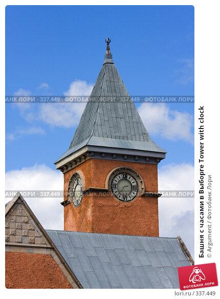 Башня с часами в Выборге Tower with clock, фото № 337449, снято 13 июня 2008 г. (c) Argument / Фотобанк Лори