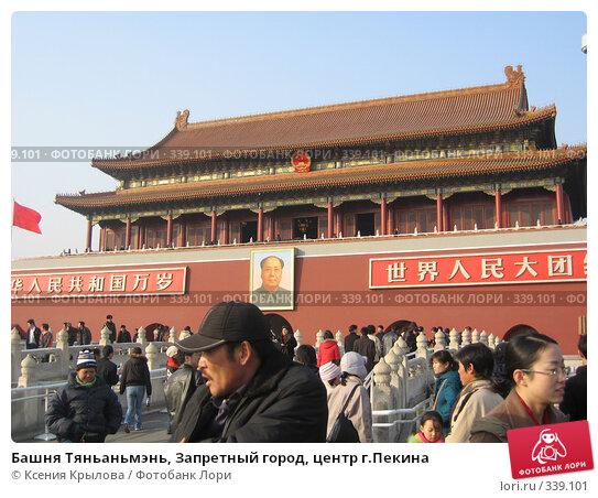 Купить «Башня Тяньаньмэнь, Запретный город, центр г.Пекина», фото № 339101, снято 11 февраля 2006 г. (c) Ксения Крылова / Фотобанк Лори