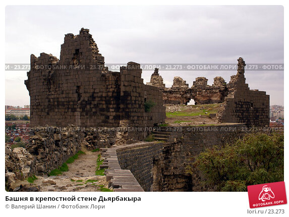Башня в крепостной стене Дьярбакыра, фото № 23273, снято 4 ноября 2006 г. (c) Валерий Шанин / Фотобанк Лори