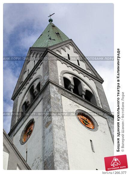 Купить «Башня здания кукольного театра в Калининграде», фото № 266377, снято 31 июля 2007 г. (c) Валерий Шанин / Фотобанк Лори