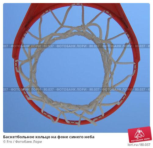 Баскетбольное кольцо на фоне синего неба, фото № 80037, снято 29 августа 2007 г. (c) Fro / Фотобанк Лори
