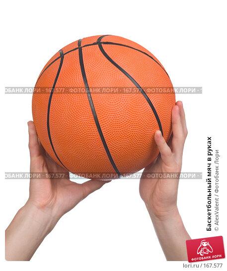 Баскетбольный мяч в руках, фото № 167577, снято 22 января 2017 г. (c) AlexValent / Фотобанк Лори