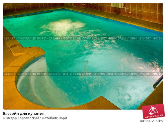 Бассейн для купания, фото № 213497, снято 23 сентября 2007 г. (c) Федор Королевский / Фотобанк Лори