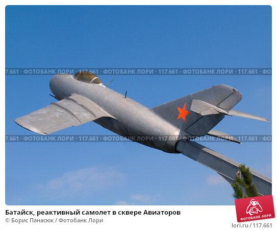 Батайск, реактивный самолет в сквере Авиаторов, фото № 117661, снято 22 сентября 2006 г. (c) Борис Панасюк / Фотобанк Лори