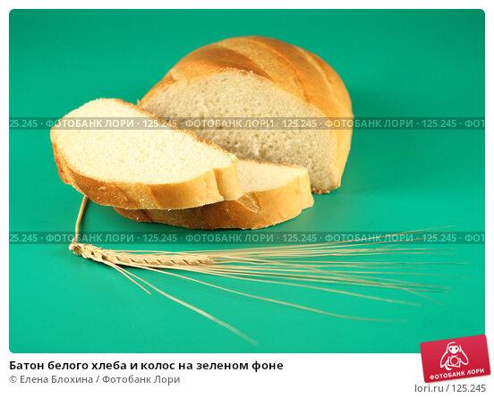 Батон белого хлеба и колос на зеленом фоне, фото № 125245, снято 26 июля 2007 г. (c) Елена Блохина / Фотобанк Лори