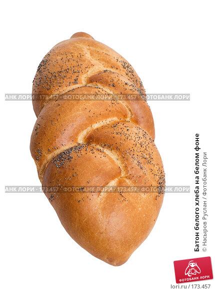 Батон белого хлеба на белом фоне, фото № 173457, снято 9 января 2008 г. (c) Насыров Руслан / Фотобанк Лори