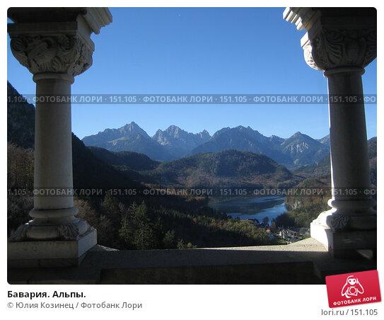 Бавария. Альпы., фото № 151105, снято 15 октября 2007 г. (c) Юлия Козинец / Фотобанк Лори