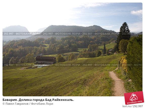 Бавария. Долина города Бад Райхенхаль., фото № 292997, снято 21 октября 2005 г. (c) Павел Гаврилов / Фотобанк Лори