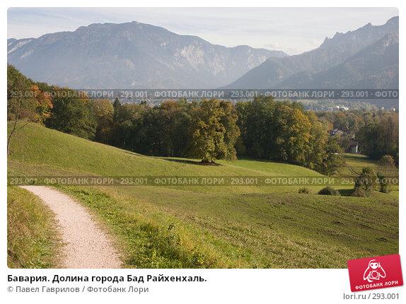 Бавария. Долина города Бад Райхенхаль., фото № 293001, снято 21 октября 2005 г. (c) Павел Гаврилов / Фотобанк Лори