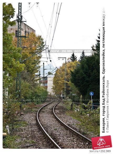 Купить «Бавария, город Бад Райхенхаль. Одноколейка, петляющая между домами.», фото № 292989, снято 20 октября 2005 г. (c) Павел Гаврилов / Фотобанк Лори