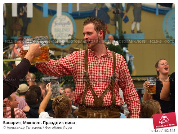 Бавария, Мюнхен. Праздник пива, фото № 102545, снято 28 февраля 2017 г. (c) Александр Телеснюк / Фотобанк Лори