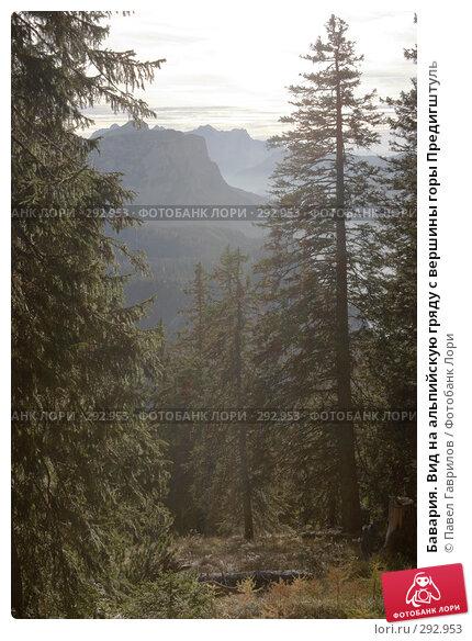 Купить «Бавария. Вид на альпийскую гряду с вершины горы Предигштуль», фото № 292953, снято 19 октября 2005 г. (c) Павел Гаврилов / Фотобанк Лори