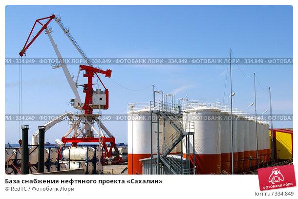 База снабжения нефтяного проекта «Сахалин», фото № 334849, снято 4 июня 2008 г. (c) RedTC / Фотобанк Лори