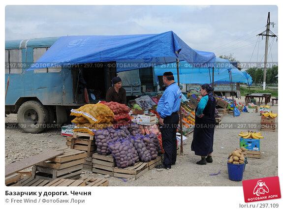 Купить «Базарчик у дороги. Чечня», эксклюзивное фото № 297109, снято 11 марта 2007 г. (c) Free Wind / Фотобанк Лори