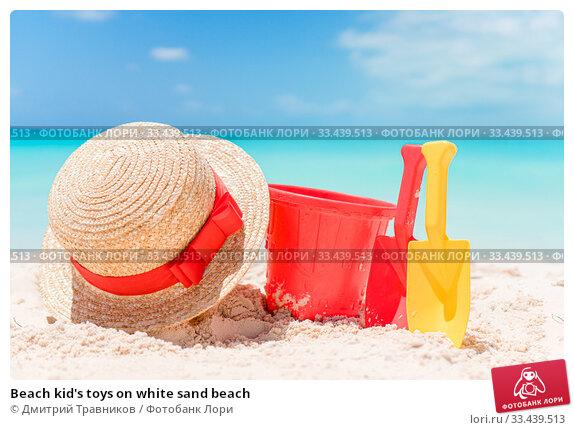 Купить «Beach kid's toys on white sand beach», фото № 33439513, снято 11 апреля 2017 г. (c) Дмитрий Травников / Фотобанк Лори