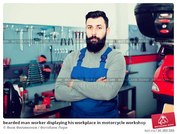 Купить «bearded man worker displaying his workplace in motorcycle workshop», фото № 30389589, снято 22 сентября 2019 г. (c) Яков Филимонов / Фотобанк Лори