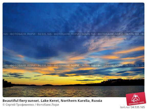 Beautiful fiery sunset. Lake Keret, Northern Karelia, Russia. Стоковое фото, фотограф Сергей Трофименко / Фотобанк Лори
