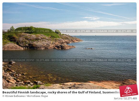 Купить «Beautiful Finnish landscape, rocky shores of the Gulf of Finland, Suomenlinna, Helsinki, Finland», фото № 32271489, снято 23 мая 2019 г. (c) Юлия Бабкина / Фотобанк Лори