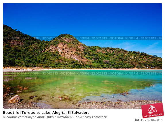 Beautiful Turquoise Lake, Alegria, El Salvador. Стоковое фото, фотограф Zoonar.com/Galyna Andrushko / easy Fotostock / Фотобанк Лори