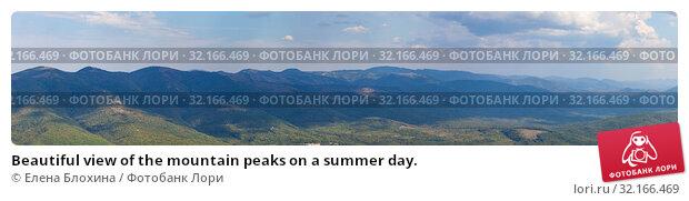 Купить «Beautiful view of the mountain peaks on a summer day.», фото № 32166469, снято 5 сентября 2019 г. (c) Елена Блохина / Фотобанк Лори