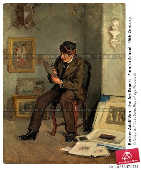 Becker Adolf Von - the Art Expert - Finnish School - 19th Century. Редакционное фото, фотограф Artepics / age Fotostock / Фотобанк Лори