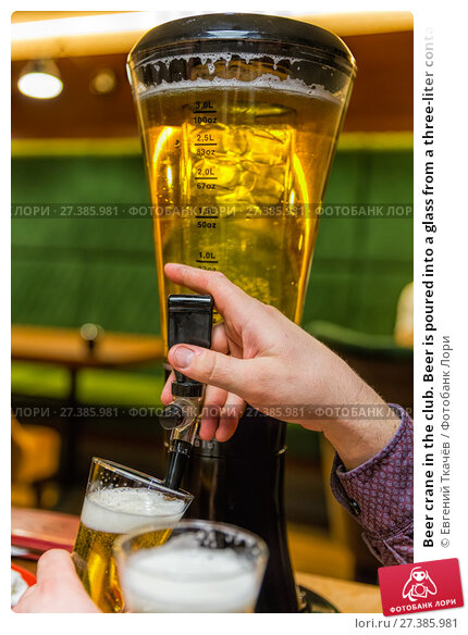 Купить «Beer crane in the club. Beer is poured into a glass from a three-liter container with tap», фото № 27385981, снято 16 января 2016 г. (c) Евгений Ткачёв / Фотобанк Лори