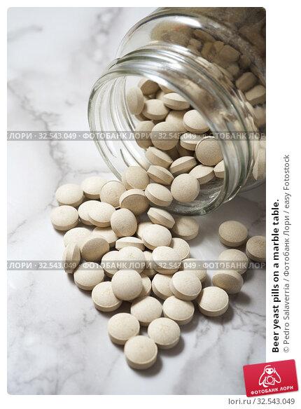 Купить «Beer yeast pills on a marble table.», фото № 32543049, снято 26 сентября 2019 г. (c) easy Fotostock / Фотобанк Лори