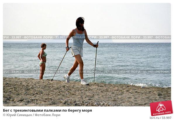 Бег с трекинговыми палками по берегу моря, фото № 33997, снято 28 июля 2017 г. (c) Юрий Синицын / Фотобанк Лори