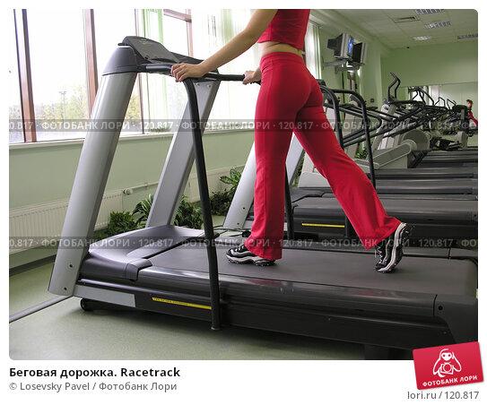 Беговая дорожка. Racetrack, фото № 120817, снято 25 сентября 2005 г. (c) Losevsky Pavel / Фотобанк Лори